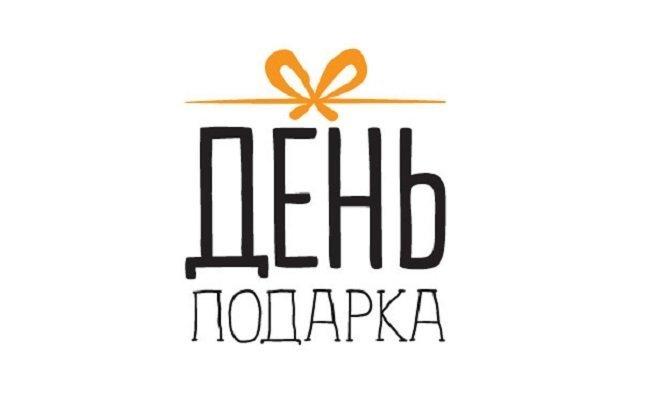 """""""Справникъ"""" принял участие в крупнейшем фестивале  «День подарка»"""