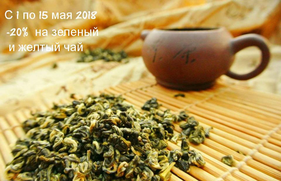 -20% На зеленый и желтый чай