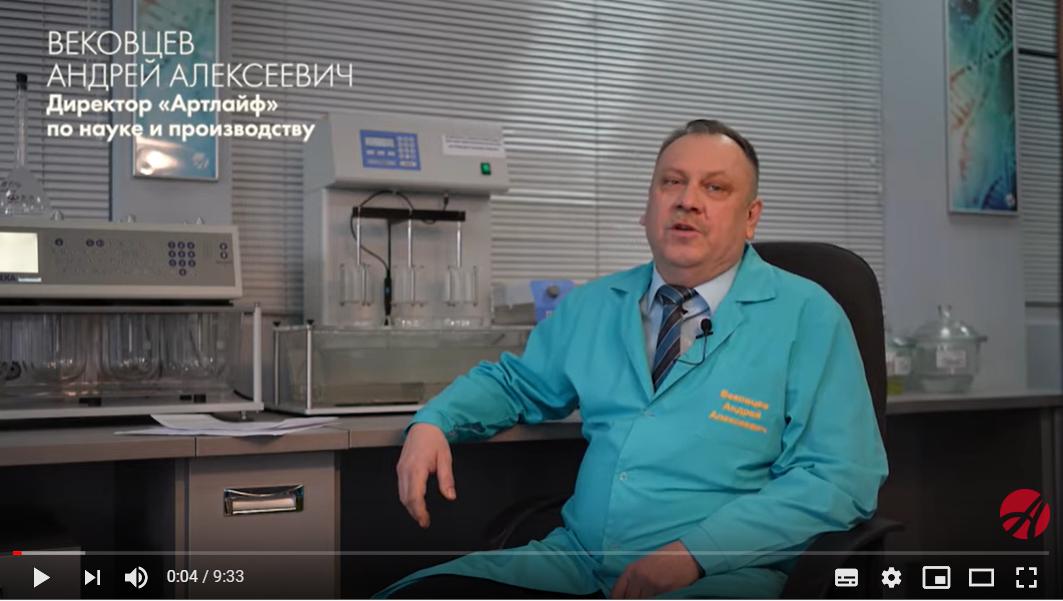 «Арт Лайф» – эффективная борьба с вирусами и новые достижения