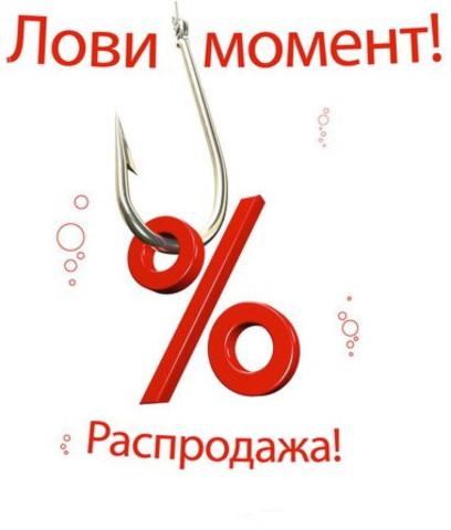 Распродажа Ноября -50%!!!