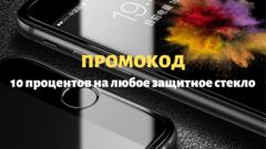 Промокод на скидку 10 процентов на защитные стекла для смартфонов