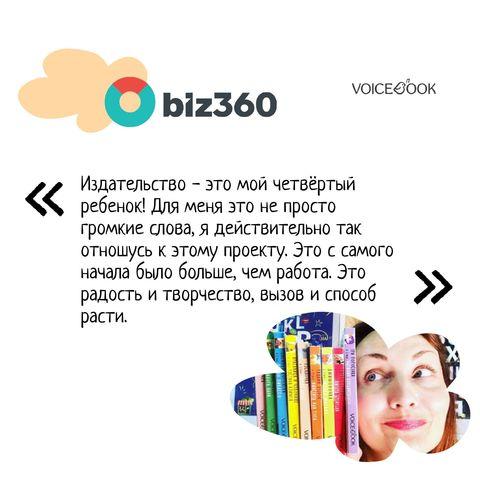 Интервью нашего издателя Евгении Ханоянц на портале biz360