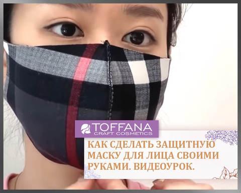 Как сделать защитную маску для лица своими руками. Видеоурок.