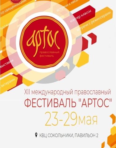 В Сокольниках вновь проходит XII международный православный ФЕСТИВАЛЬ «АРТОС»!