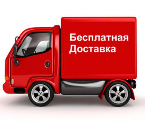 Бесплатная доставка — это по нашему!