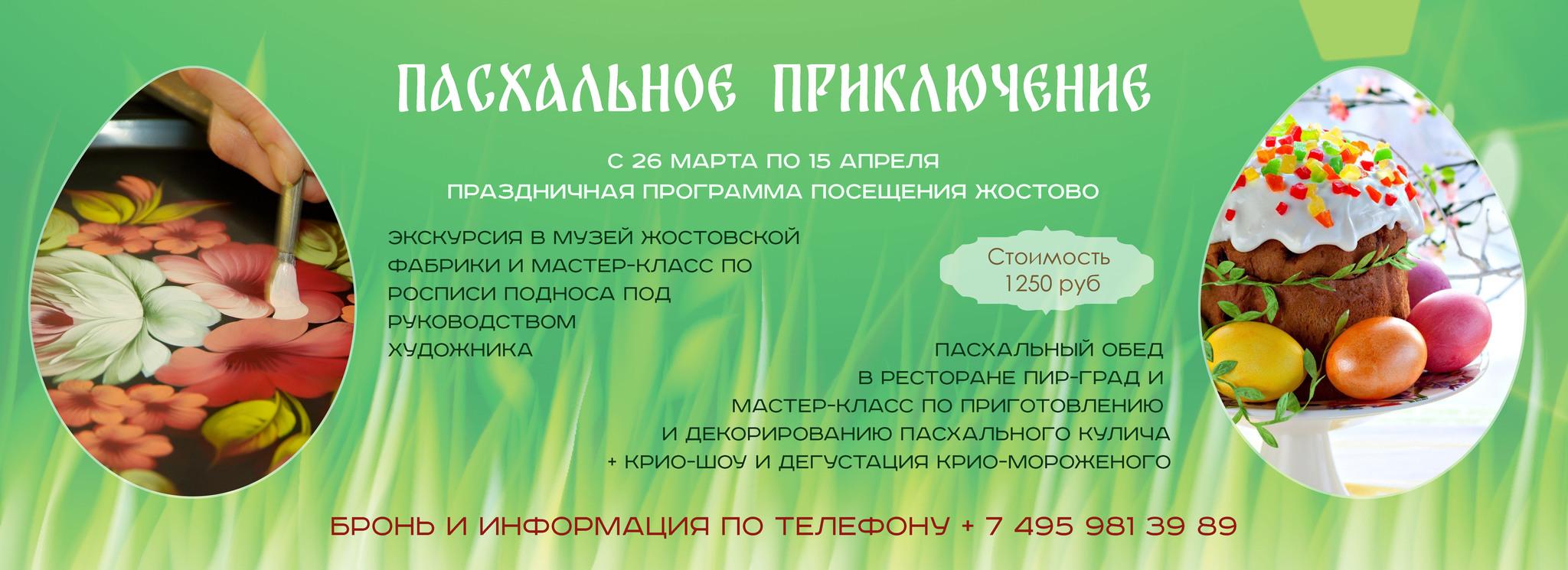 Приглашаем в Жостово
