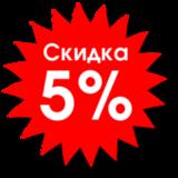 Скидка по предоплате на сайте 5%