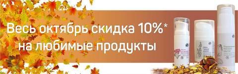 ОСЕННИЙ ЦЕНОПАД на косметику ГИТТИН!
