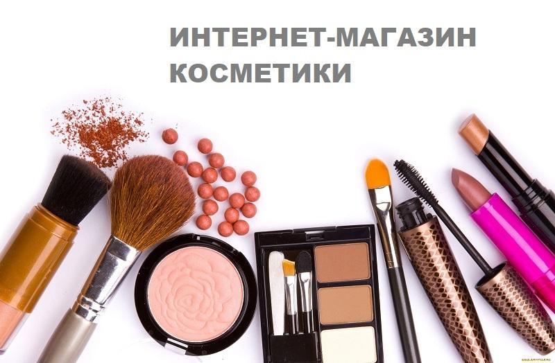Косметика онлайн как открыть интернет магазин косметики