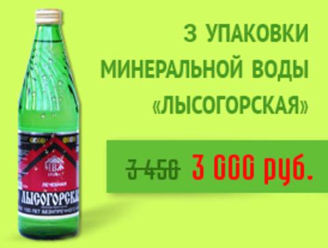 Самая выгодная цена на Лысогорскую воду в Москве!