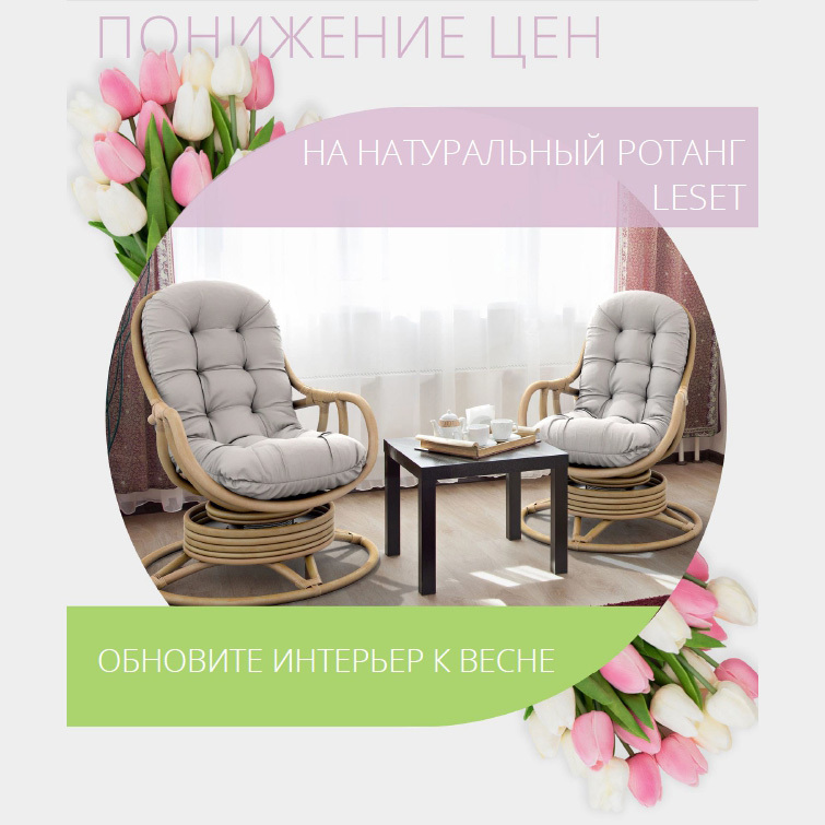 Весеннее снижение цен на мебель из ротанга!
