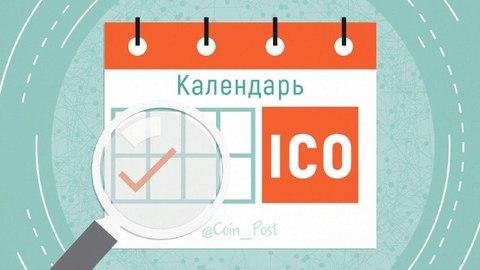 Расписание ICO проектов на текущую неделю: 25.06 - 01.07
