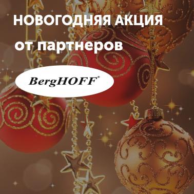 """Новогодняя акция от наших партнеров """"BergHOFF"""""""