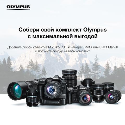 Собери свой комплект Olympus со скидкой от 40 000 руб.