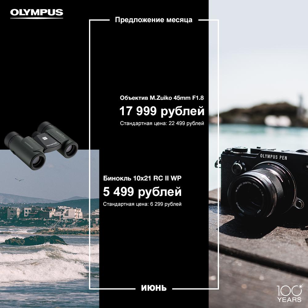 Предложение месяца от Olympus!