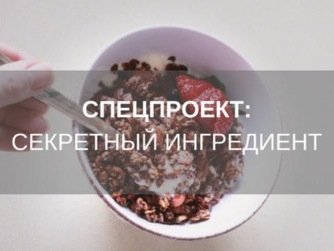 СПЕЦИАЛЬНЫЙ ПРОЕКТ: СЕКРЕТНЫЙ ИНГРЕДИЕНТ Завтраки