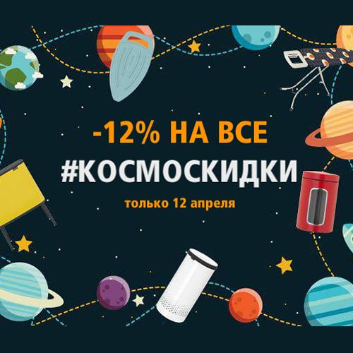 Космоскидки в честь Дня космонавтики