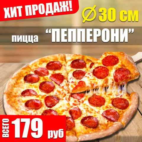 Пицца Пепперони за 179 рублей