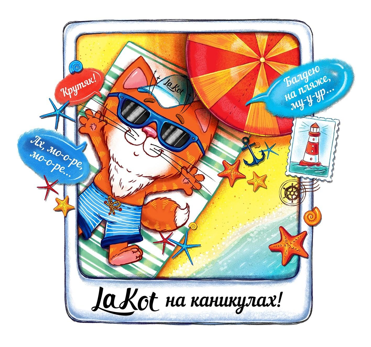 В LaKot отпуск с 08 по 26 августа 2019 года.