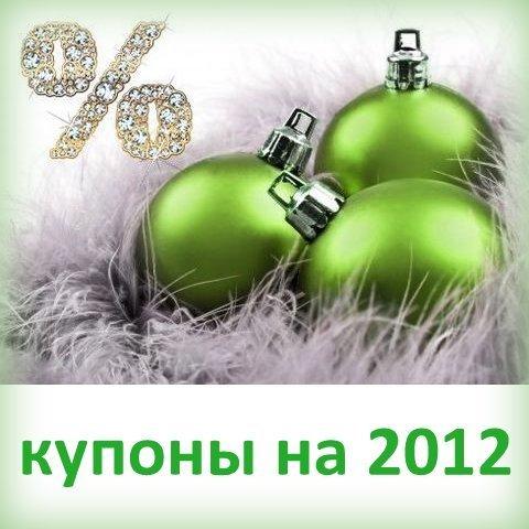 Скидки весь 2012 год!