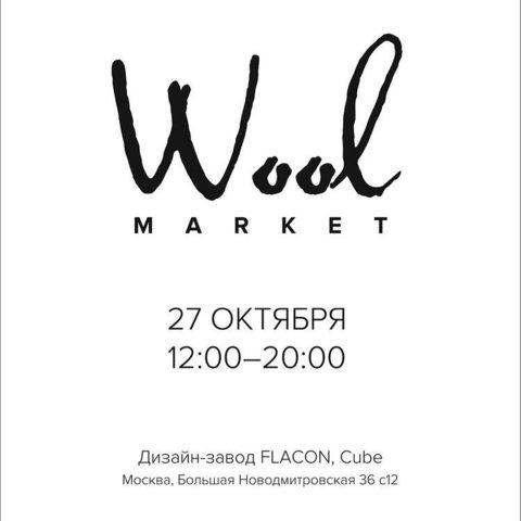 Wool Market,  октябрь 2018
