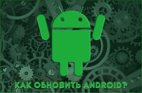 Как обновить смартфон или планшет на Android?