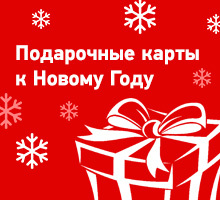 Подарочные карты клуба «Единорог»