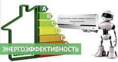Энергопотребление кондиционера