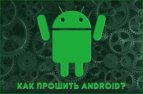 Как правильно прошить смартфон на Android
