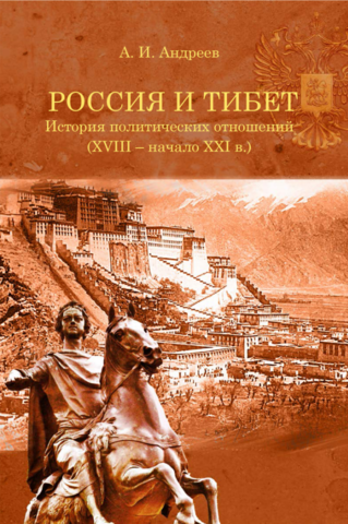 Россия и Тибет: История политических отношений