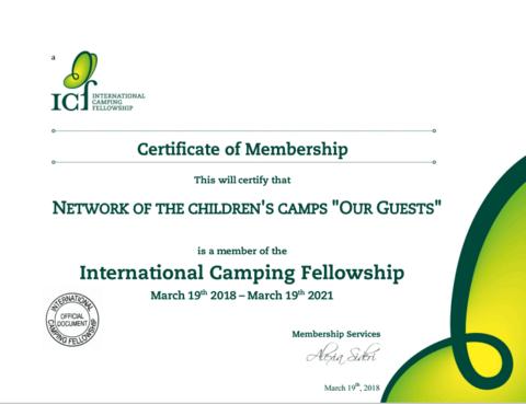 Международная Ассоциация Детских Лагерей/ International Camping Fellowship
