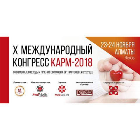 Пресс-релиз: «X Юбилейный Международный Конгресс КАРМ»