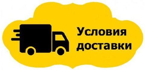 Изменение условий доставки и оплаты
