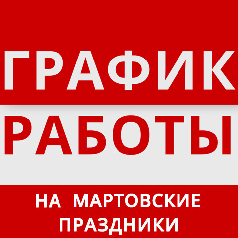 ГРАФИК РАБОТЫ ИНТЕРНЕТ-МАГАЗИНА НА МАРТОВСКИЕ ПРАЗДНИКИ