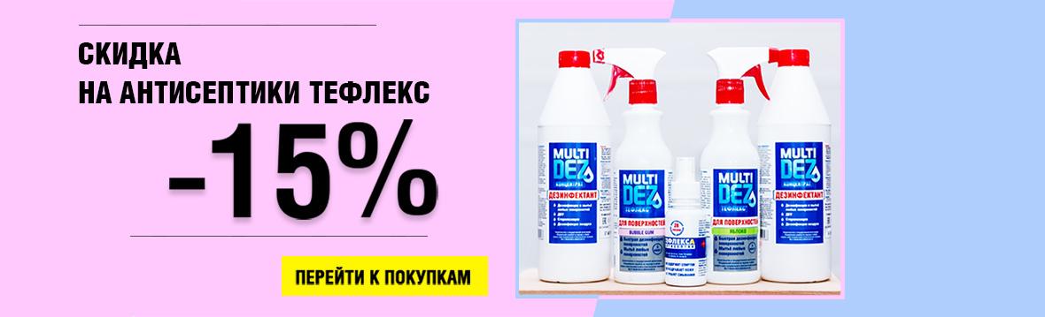Скидка -15% на антисептики Тефлекс