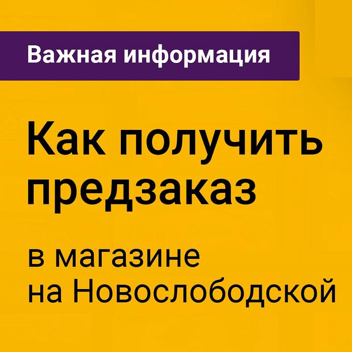 Магазин на Новослободской работает в режиме самовывоза