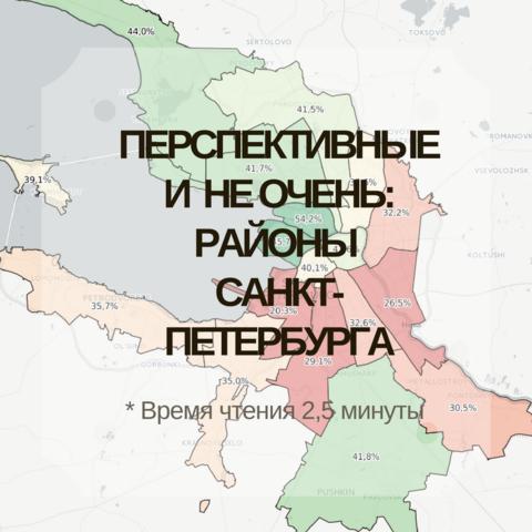 Перспективные и не очень: районы Петербурга