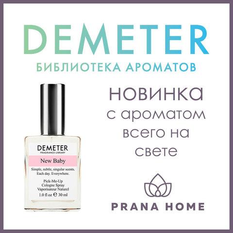 Новинка Demeter