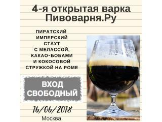 4-ая Открытая Варка Пивоварня.Ру