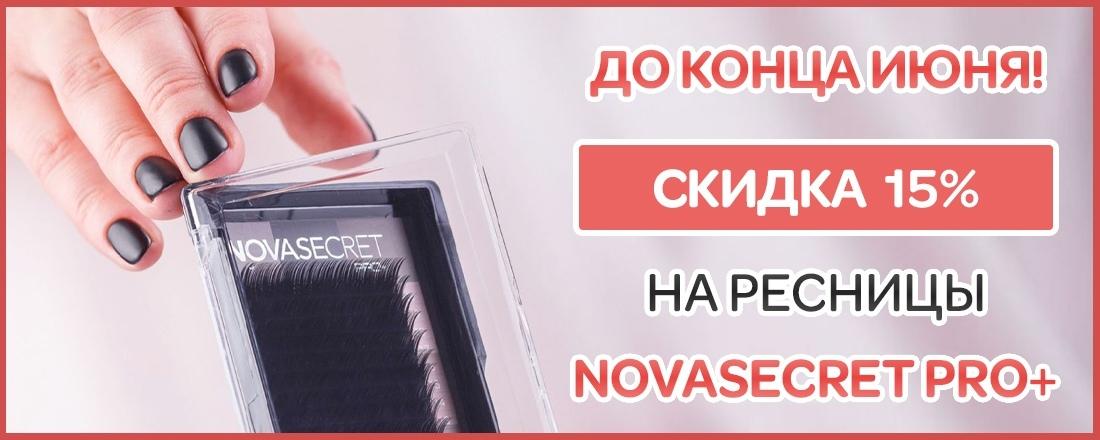 Скидка 15% на ресницы Novasecret PRO+