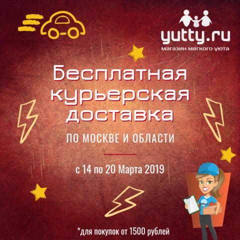ВАУ! Бесплатная курьерская доставка по Москве и области