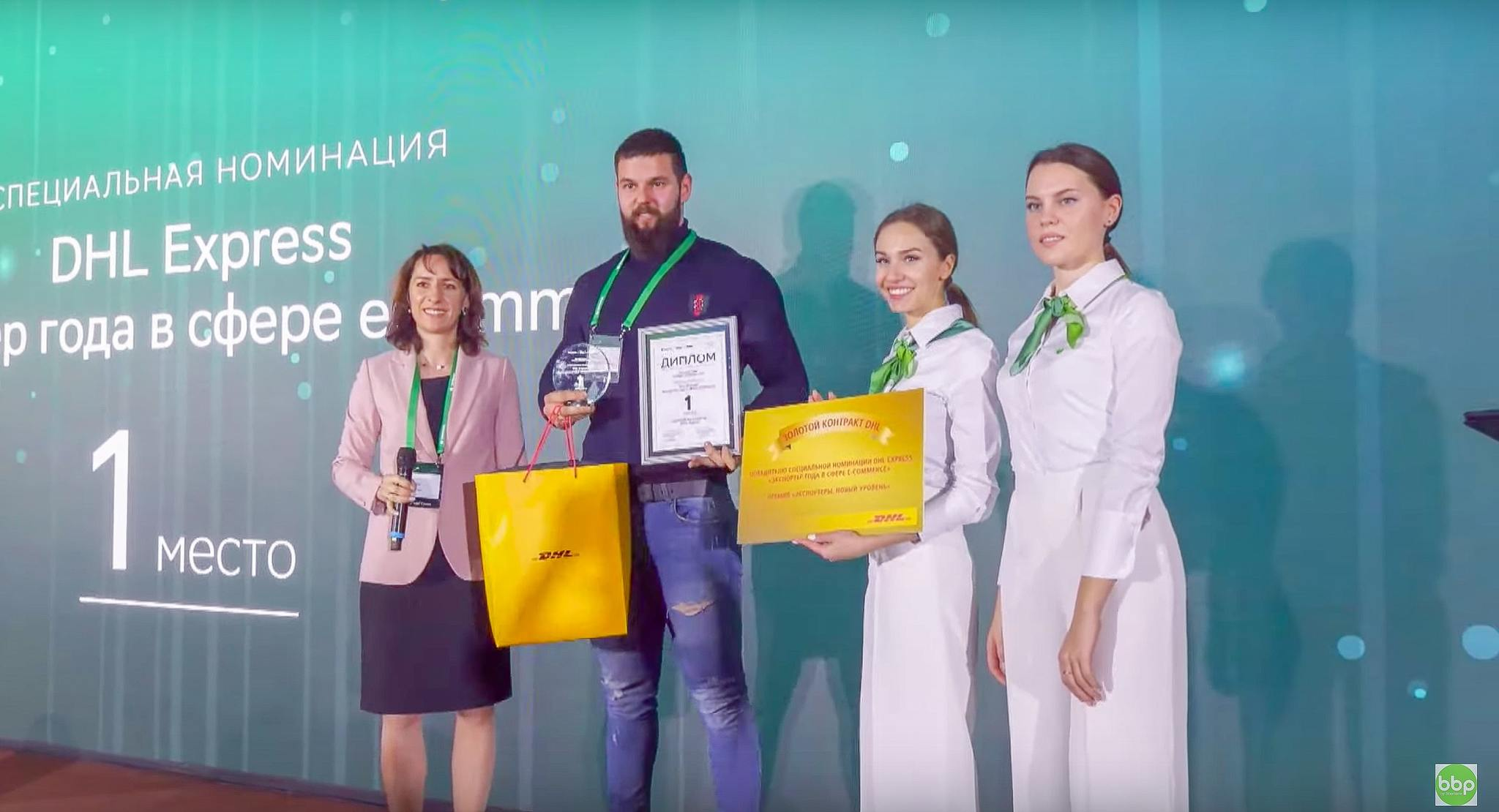 DHL and Sberbank awarded the best exporters of the Russian Federation
