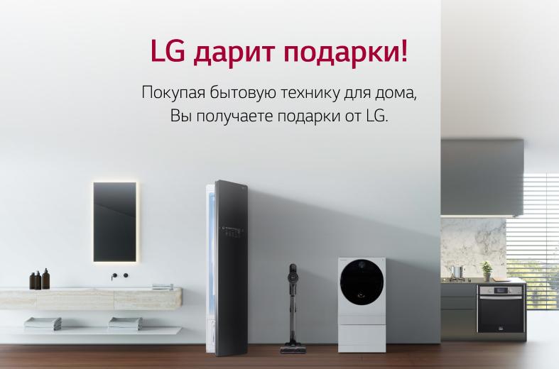 Подарки от LG