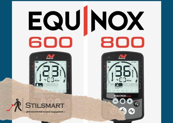 Металлоискатель Equinox 800 или Equinox 600?