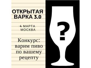 3-я Открытая варка Пивоварня.ру
