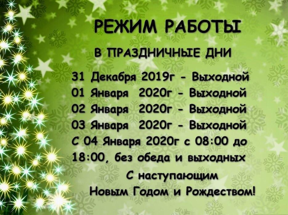 Режим работы СтройМаркета ДляСтроителей.рф в праздничные дни