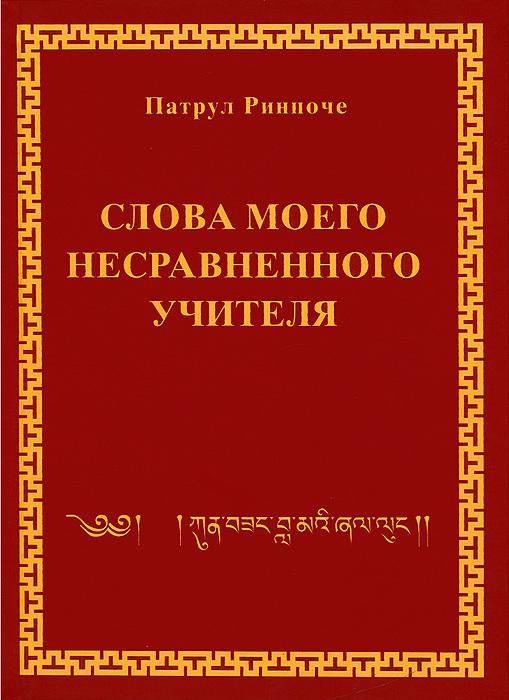 Вышла электронная версия книги Патрула Ринпоче «Слова моего несравненного Учителя»