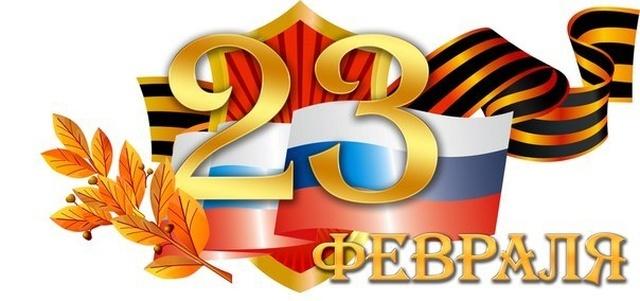 ПОЗДРАВЛЯЕМ ВСЕХ МУЖЧИН С 23 ФЕВРАЛЯ!!