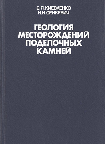 """Киевленко Е.Я. """"Геология месторождений драгоценный камней"""""""