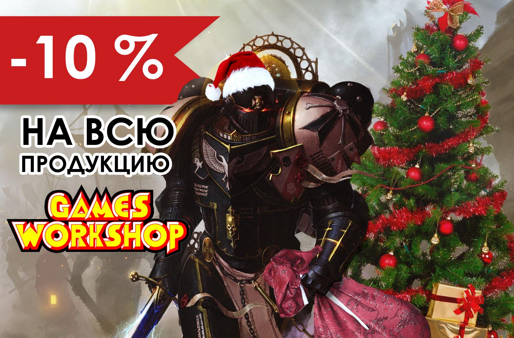 Снижение цен на всю продукцию Games Workshop!